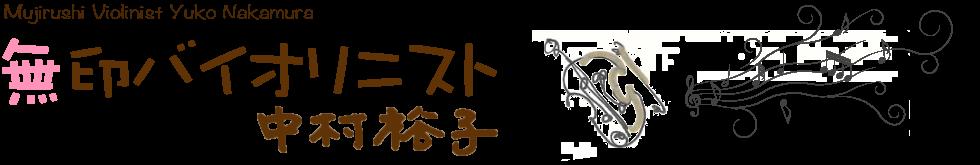 無印バイオリニスト中村裕子