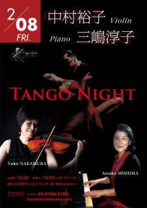 2月8日(金)「Tango Night」情熱的なタンゴをデュオで演奏します