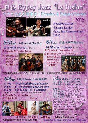 日仏Gypsy Jazz 'La fusion'