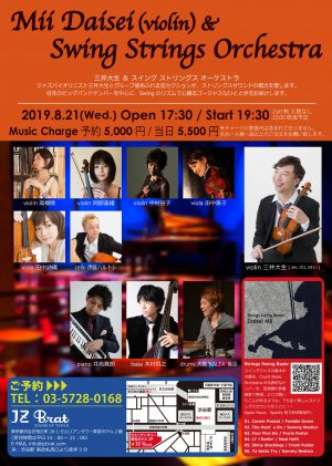 Mii Daisei&Swing Strings Orchestra